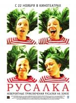 фильм Русалка — 2007