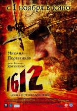 фильм 1612 — 2007
