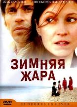 фильм Зимняя жара 25 degrés en hiver 2004