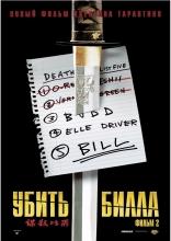 фильм Убить Билла. Фильм 2 Kill Bill. Vol.2 2004