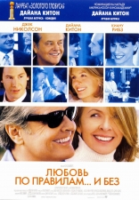 фильм Любовь по правилам… и без Something's Gotta Give 2003