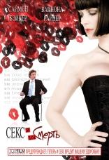 фильм Секс и 101 смерть Sex and Death 101 2007