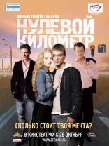 фильм Нулевой километр — 2007