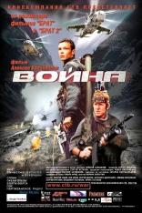 фильм Война — 2002