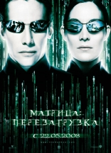 ����� �������: ������������ Matrix: Reloaded, The 2003