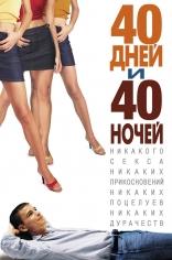 фильм 40 дней и 40 ночей 40 Days and 40 Nights 2002