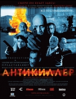 фильм Антикиллер — 2002
