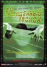 фильм 2-й пропущенный звонок Chakushin ari 2 2005