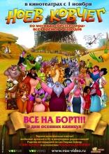 фильм Ноев ковчег Arca, El 2007