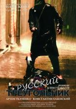 фильм Русский треугольник Rusuli samkudhedi 2007