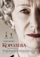 фильм Королева Queen, The 2006