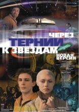фильм Через тернии к звездам  1981