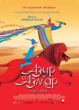 фильм Азур и Азмар Azur et Asmar 2006