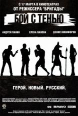 фильм Бой с тенью — 2005