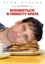 фильм Влюбиться в невесту брата Dan in Real Life 2007