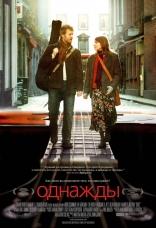 фильм Однажды Once 2006