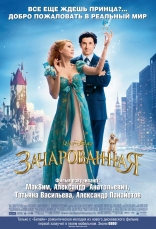 ����� ������������ Enchanted 2007