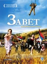 фильм Завет Zavet 2007