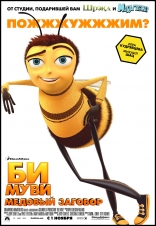 фильм Би Муви: Медовый заговор Bee Movie 2007
