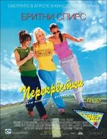 фильм Перекрестки Crossroads 2002