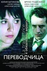 фильм Игра слов: Переводчица олигарха — 2006