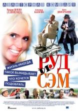 фильм Руд и Сэм — 2007