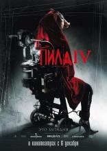 фильм Пила IV Saw IV 2007