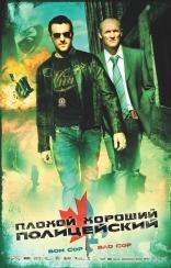 фильм Плохой хороший полицейский Bon Cop, Bad Cop 2006
