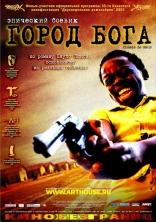 фильм Город Бога Cidade de Deus 2002