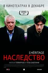 фильм Наследство Héritage, L' 2006