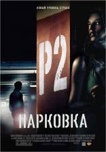 фильм Парковка P2 2007