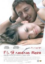 фильм P.S. Я люблю тебя P.S. I Love You 2007