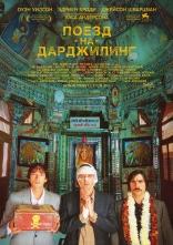 фильм Поезд на Дарджилинг. Отчаянные путешественники. Darjeeling Limited, The 2007