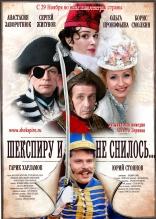 фильм Шекспиру и не снилось — 2007