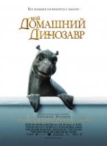 фильм Мой домашний динозавр Water Horse, The 2007