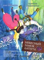 фильм Небесный замок Лапута Tenkû no shiro Rapyuta 1986
