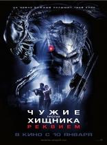 фильм Чужие против Хищника: Реквием Aliens vs. Predator: Requiem 2007