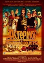 фильм Астерикс на Олимпийских играх Astérix aux jeux olympiques 2008