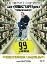 фильм 99 франков 99 francs 2007