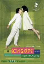 фильм Я — киборг, но это нормально Ssa-i-bo-geu-ji-man-gwen-chan-a 2006