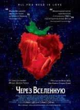 фильм Через вселенную Across the Universe 2007