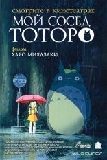 фильм Мой сосед Тоторо Tonari no Totoro 1988