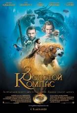 фильм Золотой компас Golden Compass, The 2007