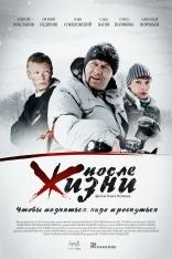 фильм После жизни — 2008