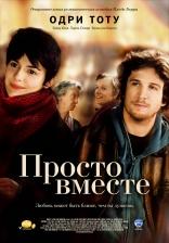 фильм Просто вместе Ensemble, c'est tout 2007