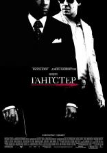 фильм Гангстер American Gangster 2007