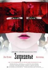 фильм Запределье Fall, The 2006