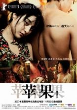фильм Потерянные в Пекине Ping guo 2007