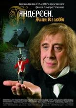 фильм Андерсен: Жизнь без любви — 2006