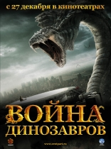 фильм Война динозавров D-War 2007